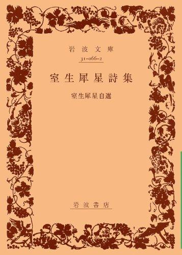 室生犀星詩集 (岩波文庫)の詳細を見る