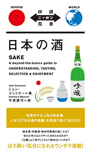 日本の酒 SAKE【日英対訳】 (対訳ニッポン双書)の詳細を見る