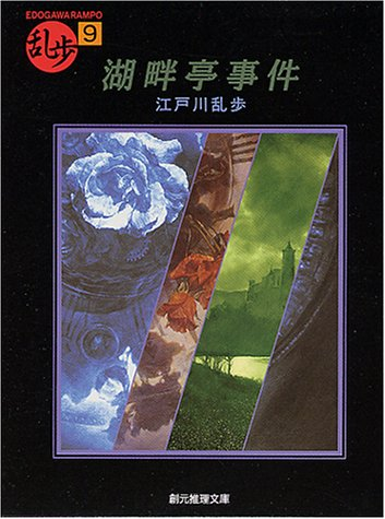 湖畔亭事件 (創元推理文庫—現代日本推理小説叢書)