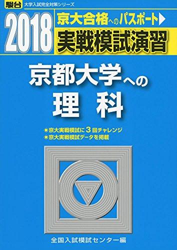 京都大学への理科 2018―実戦模試演習 (大学入試完全対策シリーズ)