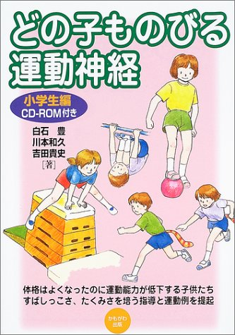 どの子ものびる運動神経 小学生編の詳細を見る