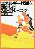 エネルギー代謝を活かしたスポーツトレーニング (KSスポーツ医科学書)