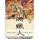 時織人(ときおりびと)―小林智美ロマンシングサ・ガ画集 / 小林 智美 のシリーズ情報を見る