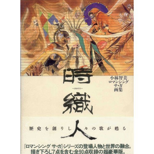 時織人(ときおりびと)―小林智美ロマンシングサ・ガ画集の詳細を見る