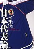 日本代表論 (サッカー批評叢書)