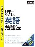 日本一やさしい英語勉強法(日経BPムック) (日経BPムック スキルアップシリーズ)