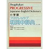 小学館 プログレッシブ和英中辞典