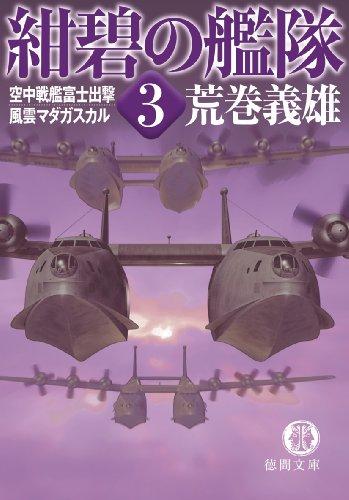 紺碧の艦隊3 空中戦艦富士出撃・風雲マダガスカル