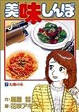 美味しんぼ (7) (ビッグコミックス)