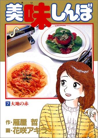 美味しんぼ (7) (ビッグコミックス)の詳細を見る