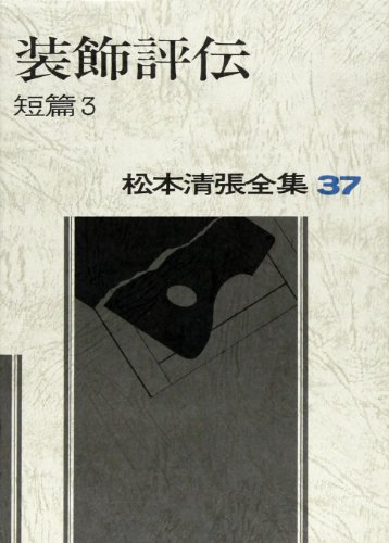 松本清張全集 (37) 装飾評伝―短篇3