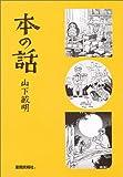 本の話―室蘭民報掲載・1989(平成元年)第1回-1996(平成8年)第200回