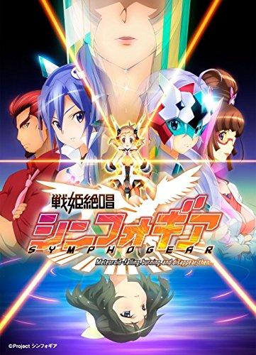 戦姫絶唱シンフォギア Blu-ray BOX【初回限定版】[Blu-ray/ブルーレイ]