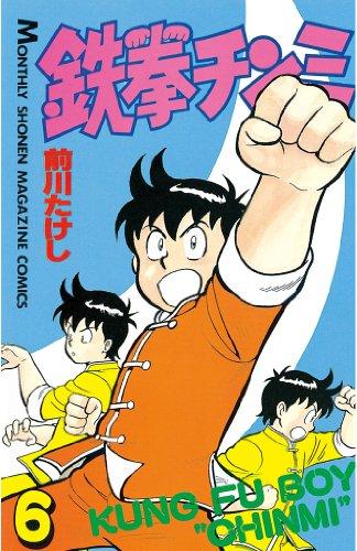 鉄拳チンミ(6) (月刊少年マガジンコミックス)