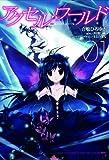 アクセル・ワールド 01 (電撃コミックス)