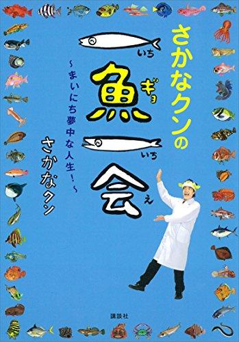 さかなクンの一魚一会 ~まいにち夢中な人生!~ 【Kindle版】