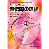 シュリーファー「超伝導の理論」