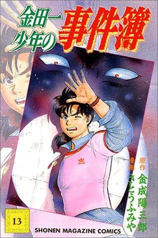 金田一少年の事件簿 (13) (講談社コミックス (2157巻))の詳細を見る