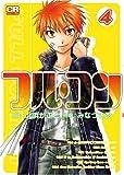 フル・コン (4) (CR comics)