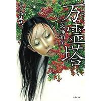 恐怖箱 万霊塔 (竹書房文庫)