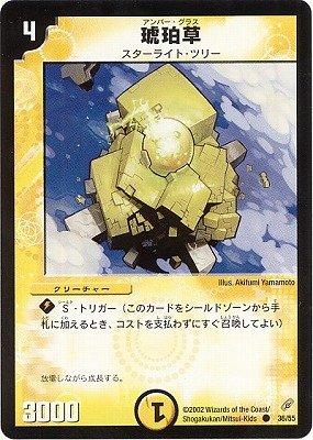 デュエルマスターズ/DM-04/36/C/琥珀草