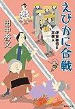 えびかに合戦 浮世奉行と三悪人 (集英社文庫)