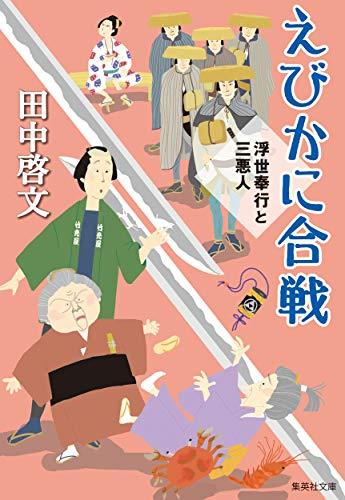 [画像:えびかに合戦: 浮世奉行と三悪人 (集英社文庫)]