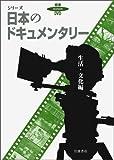 第2回 生活・文化編〈ライブラリー版〉 (岩波DVD シリーズ 日本のドキュメンタリー) (<DVD>)