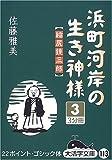 浜町河岸の生き神様―縮尻鏡三郎 (3) (大活字文庫 (113))