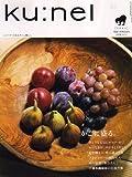 ku:nel (クウネル) 2006年 11月号 [雑誌]