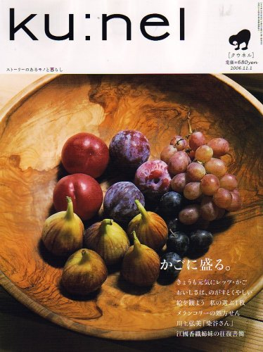 ku:nel (クウネル) 2006年 11月号 [雑誌]の詳細を見る