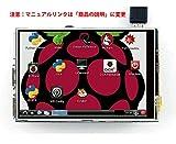 cocopar Raspberry pi 2B/3B用 3.5インチ タッチスクリーン TFTモニタLCD