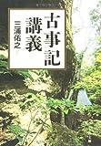 古事記講義 (文春文庫)