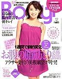 Body+ (ボディプラス) 2011年 12月号 [雑誌]