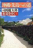 街道をゆく (6) (朝日文芸文庫)
