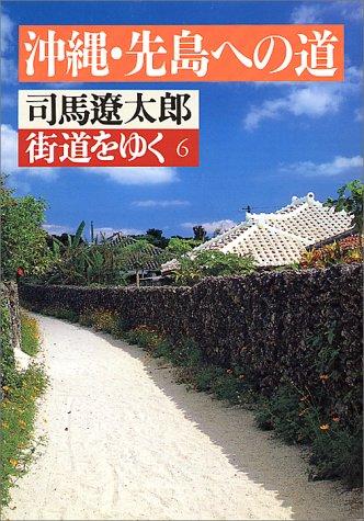 街道をゆく (6) (朝日文芸文庫)の詳細を見る
