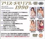 アリス・メモリアル1990 [DVD]