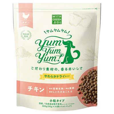 GREEN DOG『WITH GREEN DOG Yum Yum Yum!(ヤムヤムヤム) チキン やわらかドライタイプ』