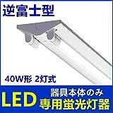 LED蛍光灯器具 逆富士型 40W形 2灯式 器具のみ べースライト 蛍光灯照明器具 (逆富士型器具のみ, SPCC冷延鋼板)