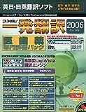 コリャ英和! 一発翻訳 2006 医歯薬専門辞書パック for Win