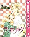 ラブホリック【期間限定無料】 1 (クイーンズコミックスDIGITAL)
