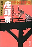 座頭市―時代小説英雄列伝 (中公文庫)