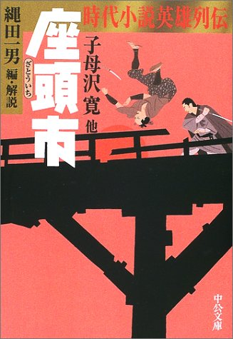 座頭市―時代小説英雄列伝 (中公文庫)の詳細を見る
