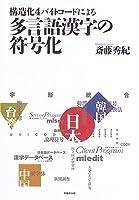 構造化4バイトコードによる多言語漢字の符号化