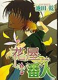 花屋の番人 (2) (ウィングス・コミックス)