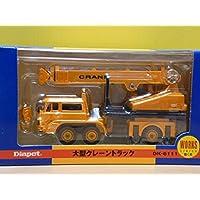 ダイヤペット DK-6111 大型クレーントラック