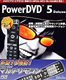 POWER DVD 5 Deluxe リモコン版