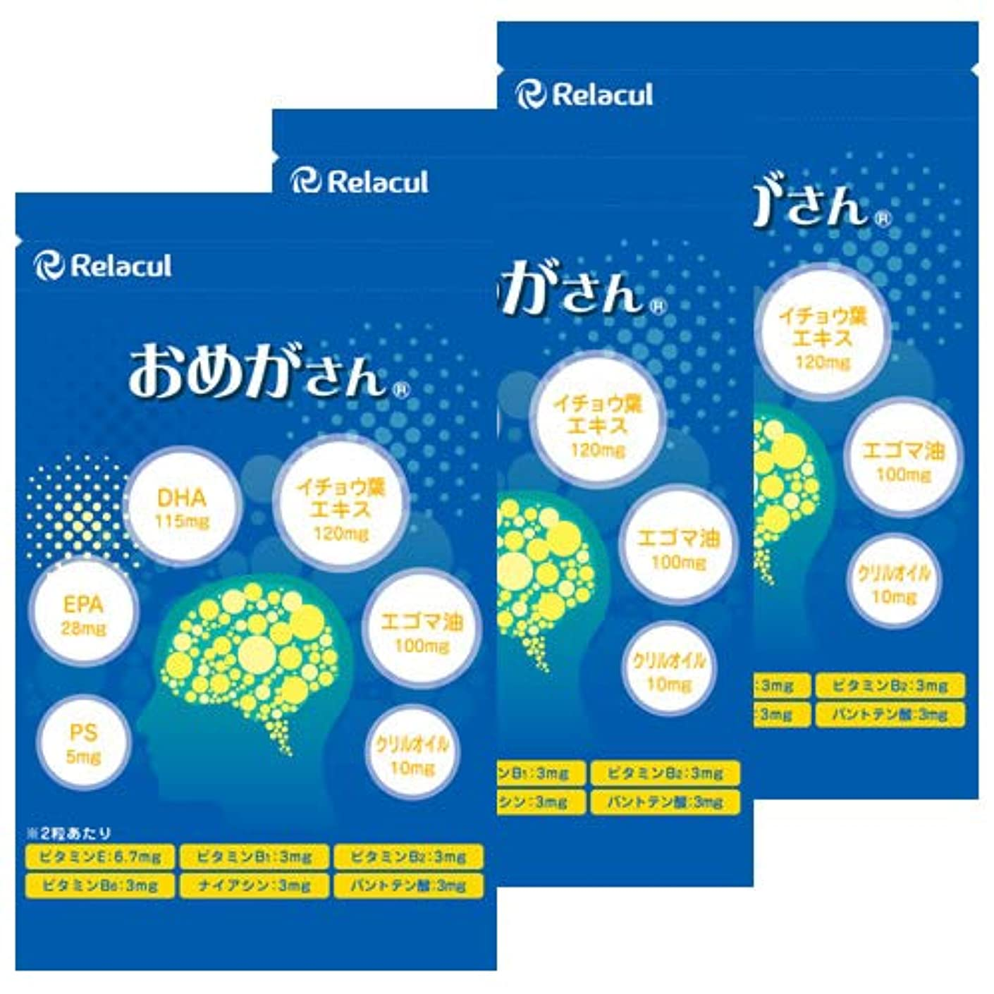 オメガ3脂肪酸 DHA EPA サプリ (日本製) うっかり 対策 サプリメント [偏った食生活に] フィッシュオイル イチョウ葉エキス エゴマ油 クリルオイル [おめがさん 3袋セット] 180粒入 (約3か月分)