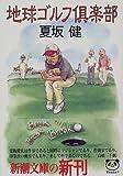 地球ゴルフ倶楽部 (新潮文庫)