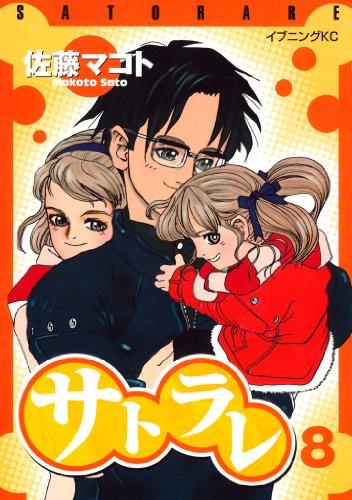 サトラレ(8) (イブニングコミックス)